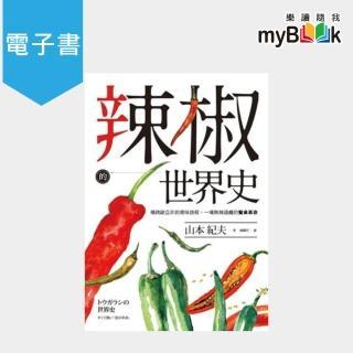 【myBook】辣椒的世界史:橫跨歐亞非的尋味旅程,一場熱辣過癮的餐桌革命(電子書)