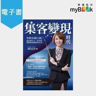 【myBook】集客變現時代:香教你個行銷!讓你懂平台 抓客群 讚讚都能轉換成金流!(電子書)