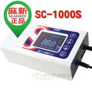 【OMAX】智慧型鉛酸/鋰鐵電池12/24V雙模汽機車電瓶充電器SC1000S(12H)