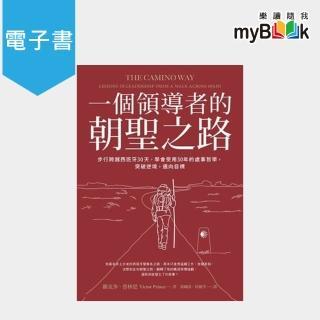 【myBook】一個領導者的朝聖之路:步行跨越西班牙30天,學會受用30年的處事哲學,突破逆境(電子書)