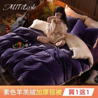 【Yipeier】買1送1 保暖素色羊羔絨X法國藍天鵝法蘭絨 暖暖毯被(多款可選)