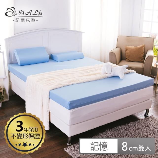 【1/3 A LIFE-好口碑組】減壓8cm全平面記憶床墊-雙人5尺(送記憶枕x2)