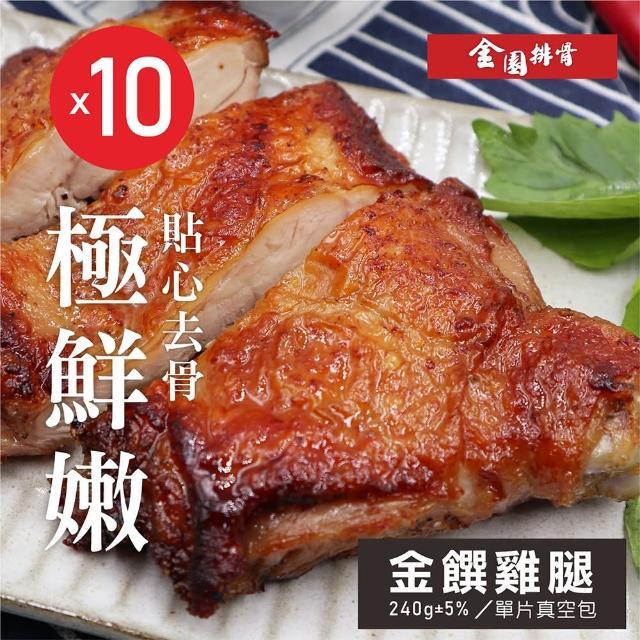 【金園排骨】老店獨門嫩雞腿排10支(220g/支)