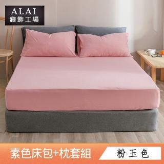 【ALAI寢飾工場】經典素色床包枕套組 單人/雙人/加大 均一價(多色任選 素色)