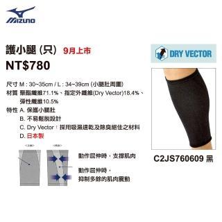【MIZUNO 美津濃】日本製護小腿 C2JS760609(護小腿)