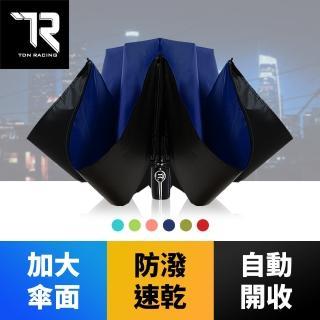 【TDN】127公分大傘面反向降溫黑膠自動開收傘 抗VU自動反向傘(防風反折傘 晴雨傘反向自動傘B6511)