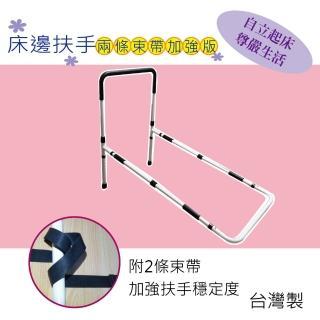 【感恩使者】床邊扶手 ZHTW1827 台灣製(起身扶手 2條束帶加強版 可調高度)