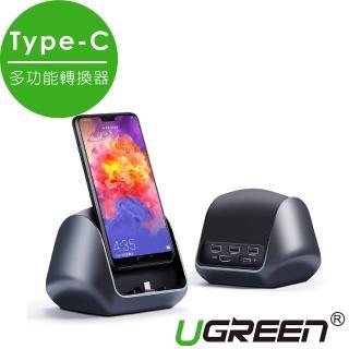 【綠聯】華為MATE10/P20秒變電腦/PC模式 手機智能擴展底座(Type-C多功能轉換器 USB3.0 HDMI PD)