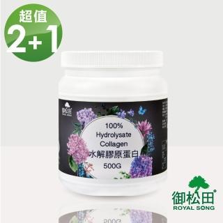 【雙12限定】御松田水解膠原蛋白粉末-家庭號2+1罐(500g/罐)