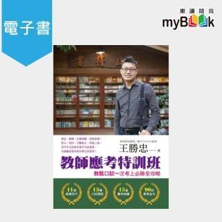【myBook】教師應考特訓班:教甄口試一次考上必勝全攻略(電子書)