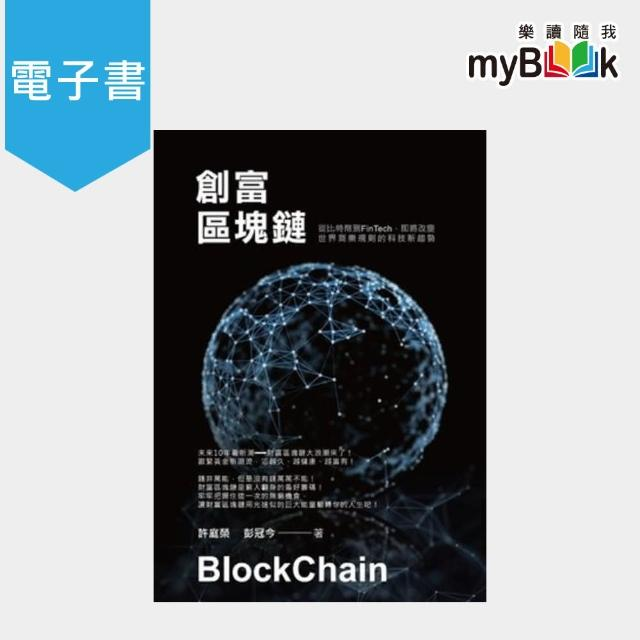【myBook】創富區塊鏈:從比特幣到FinTech即將改變世界商業規則的科技新趨勢(電子書)