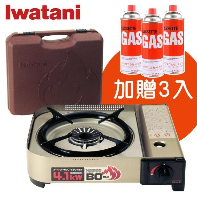 【Iwatani 岩谷】4.1KW防風防爆瓦斯爐卡式爐 單口爐 附硬式收納盒CB-AH-41(加贈3入瓦斯罐)