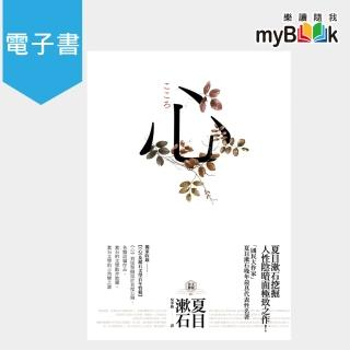 【myBook】心:日本文學史上最暢銷小說 夏目漱石公認代表作【獨家收錄漱石文學百年特輯】(電子書)