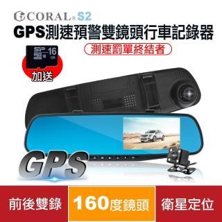 【CORAL/ ODEL】GPS測速預警雙鏡頭行車紀錄器S2(贈16G記憶卡)