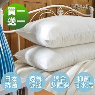 【La Belle】《日本防蹣抗菌可水洗極致舒柔枕》買一送一