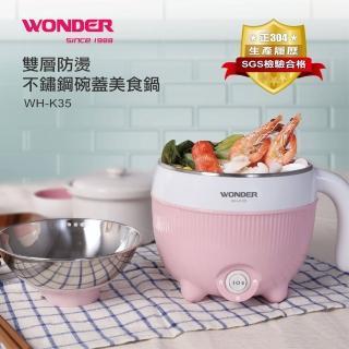 【WONDER 旺德】雙層防燙不鏽鋼碗蓋美食鍋(WH-K35)