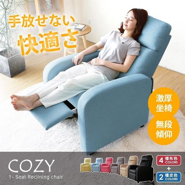 【H&D】時尚沙龍御用無段式休閒椅-6色可選(可仰頃 美甲椅)
