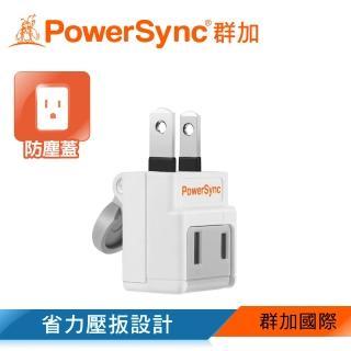 【PowerSync 群加】2P 省力防塵插頭/插座/轉接頭(TWT2N2BN)