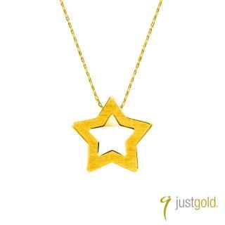 【Just Gold 鎮金店】幻影鏤空純金系列 黃金墜子