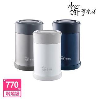 【掌廚可樂膳】316不鏽鋼真空燜燒罐(770ml)