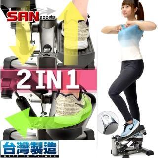 【SAN SPORTS 山司伯特】台灣製造-雙效2in1扭腰踏步機(P248-S12)