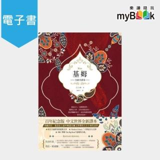 【myBook】基姆(英國殖民文學三大經典之三,吉卜林諾貝爾文學獎得獎小說,全新中譯)(電子書)