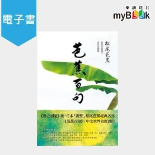 【myBook】芭蕉百句(日本「俳聖」松尾芭蕉經典名作)(電子書)