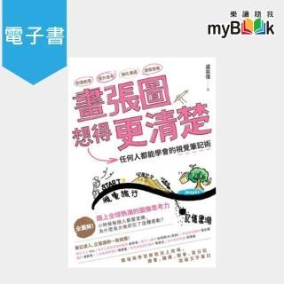 【myBook】畫張圖想得更清楚!任何人都能學會的視覺筆記術(電子書)