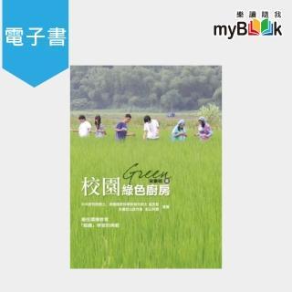 【myBook】校園綠色廚房:從友善環境農田到健康餐桌的學習途徑(電子書)