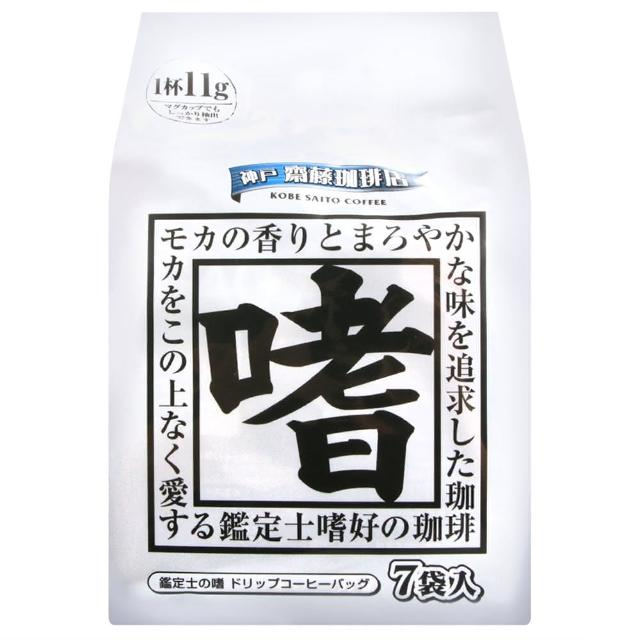 【神戶HAIKARA】神戶嗜咖啡(77g)