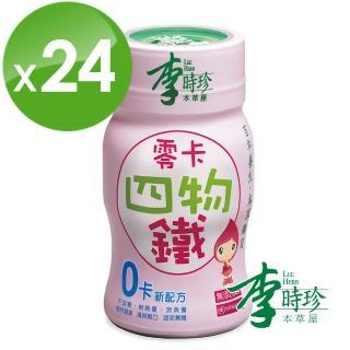 【李時珍】零卡四物鐵50mlx24瓶
