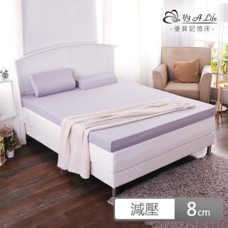 【1/3 A LIFE-好口碑組】減壓8cm全平面記憶床墊-單大3.5尺(送枕頭)
