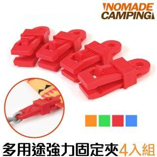 【NOMADE】帆布/露營墊/地墊 強力固定夾(4入組)