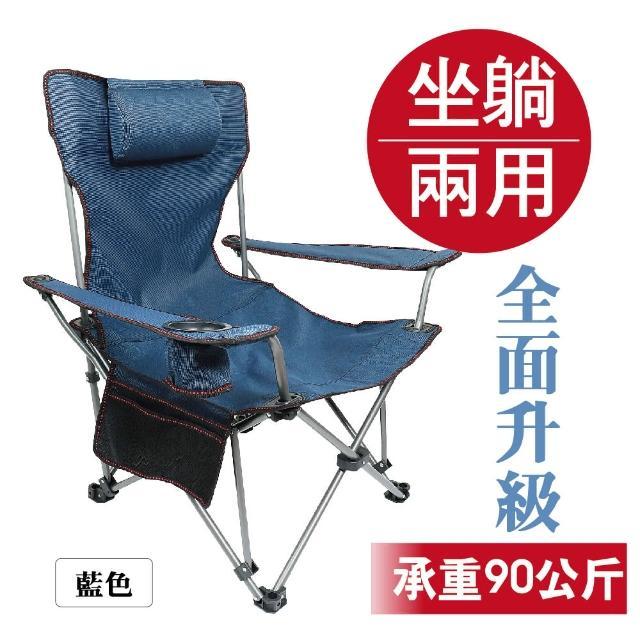坐躺兩用摺疊椅(沙灘椅/折疊椅/躺椅/導演椅/休閒椅/靠背椅)