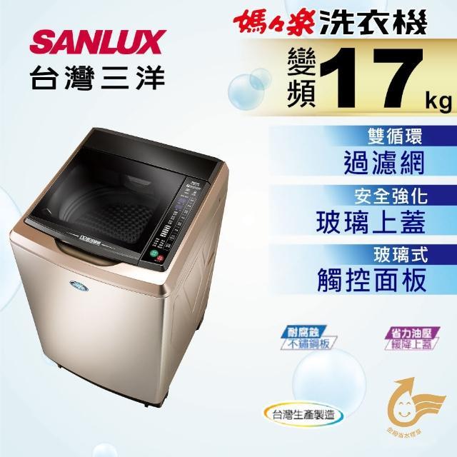 【SANLUX 台灣三洋】17Kg直流變頻超音波洗衣機(SW-17DVGS)