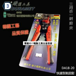 硬漢 DURAMET 德國 工藝 剝皮鉗 DA18-200 剝白扁線 夾端子 電線 剝皮剪 三用合一