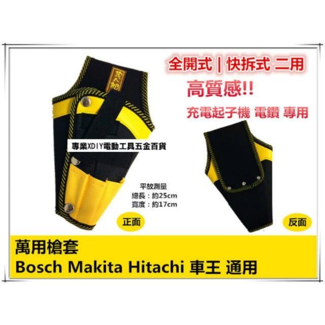 萬用槍套 充電起子機 電鑽 用 bosch makita hitachi 車王 全品牌 通用