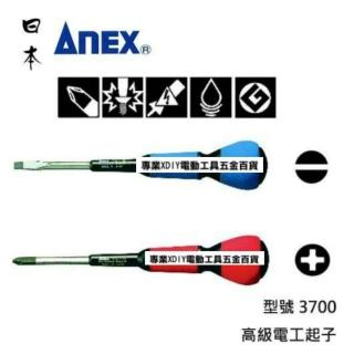 日本製 Anex 高級電工起子 型號3700 4英吋 十字 一字 單支