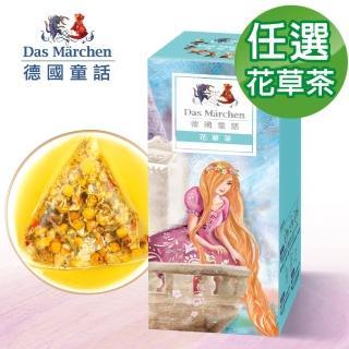 【Das Marchen 德國童話】花草茶系列茶包任選15入x1盒(洋甘菊/舒壓/清新舒活/沁甜薄荷/阿爾卑斯香草)