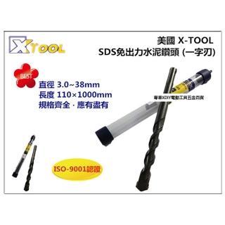 【美國 XTOOL】四溝 免出力水泥鑽頭 鑽尾 一字刃 5mm×110mm
