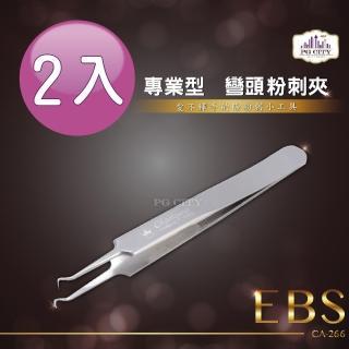 【PG CITY】EBS專業型410不鏽鋼兩用彎頭粉刺夾 CA-266 2入組(粉刺 青春痘 粉刺夾)