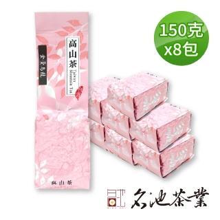 【名池茶業】輕盈奶香阿里山金萱烏龍茶葉150G*8件組(共2斤 附提袋X1)