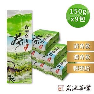 【名池茶業】阿里山國際禮品手採烏龍茶葉(150gx10件組共2.5斤-附贈提袋x2)