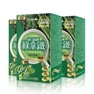 【Simply新普利】MCT防彈綠拿鐵酵素8包(x3盒)