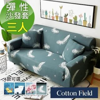 【棉花田】歐菲印花三人彈性沙發套(4款可選)
