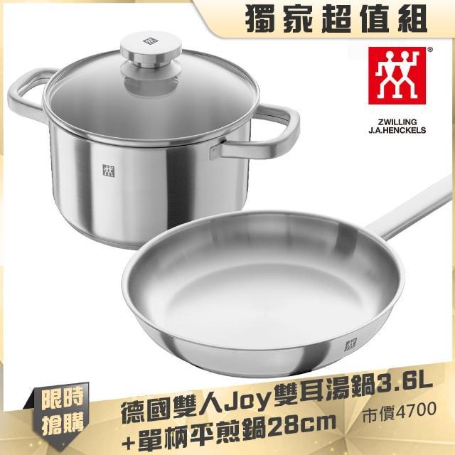 【ZWILLING 德國雙人】Joy雙耳湯鍋3.6L+Joy單柄平煎鍋28cm