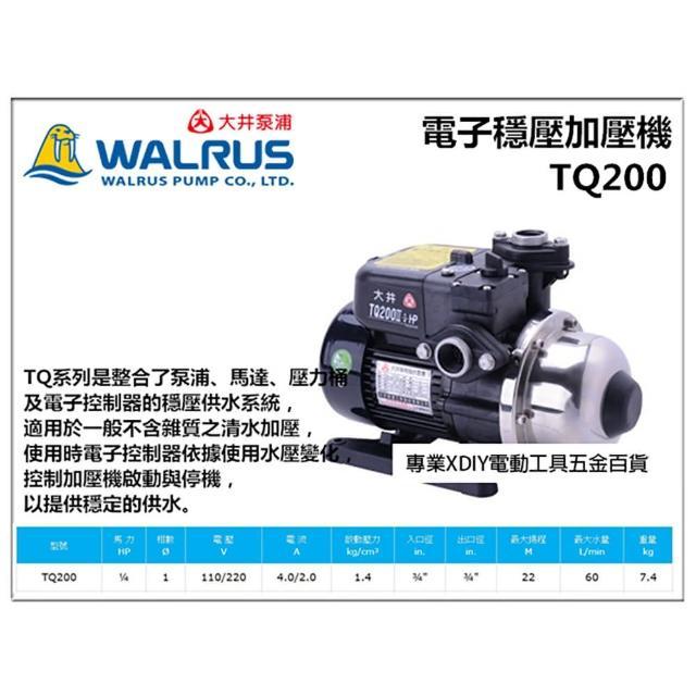【大井】TQ200 1/4HP 電子穩壓加壓馬達 靜音加壓機 電子流控恆壓泵浦 穩壓泵浦