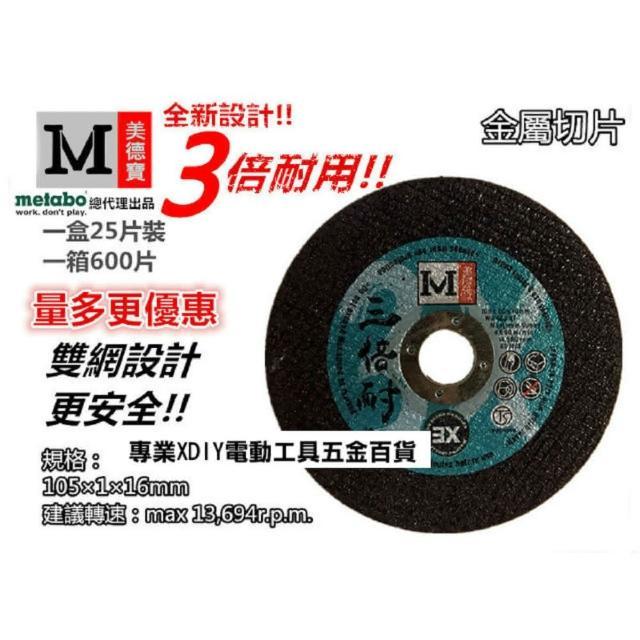 美德寶 金屬切片 切斷 砂輪片 4英吋 105×1.0厚×16mm 雙網