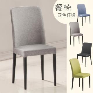 【Homelike】沃利時尚餐椅(二色)
