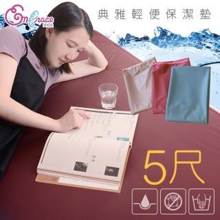【Embrace 英柏絲】輕便典雅 平單式 強效防水 保潔墊  防尿 防漏 防污(雙人5尺)